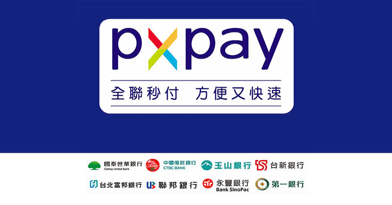 【全聯PX Pay】懂!完美公式,高回饋的活動攻略|首刷、儲值、銀行卡友日(2020/01更新)