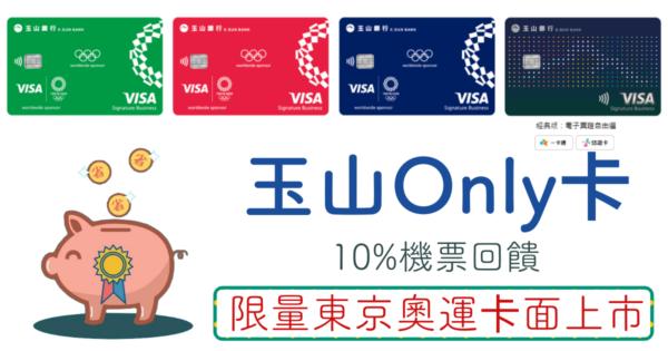【玉山Only卡】2020東京奧運限量免年費!機票不囉唆9折優惠!