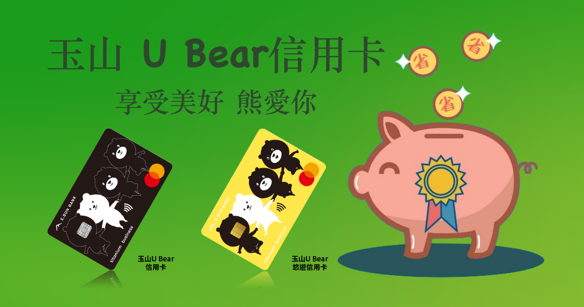 【玉山UBear信用卡】網購5%、超商8%、電影20%,現金回饋神卡!