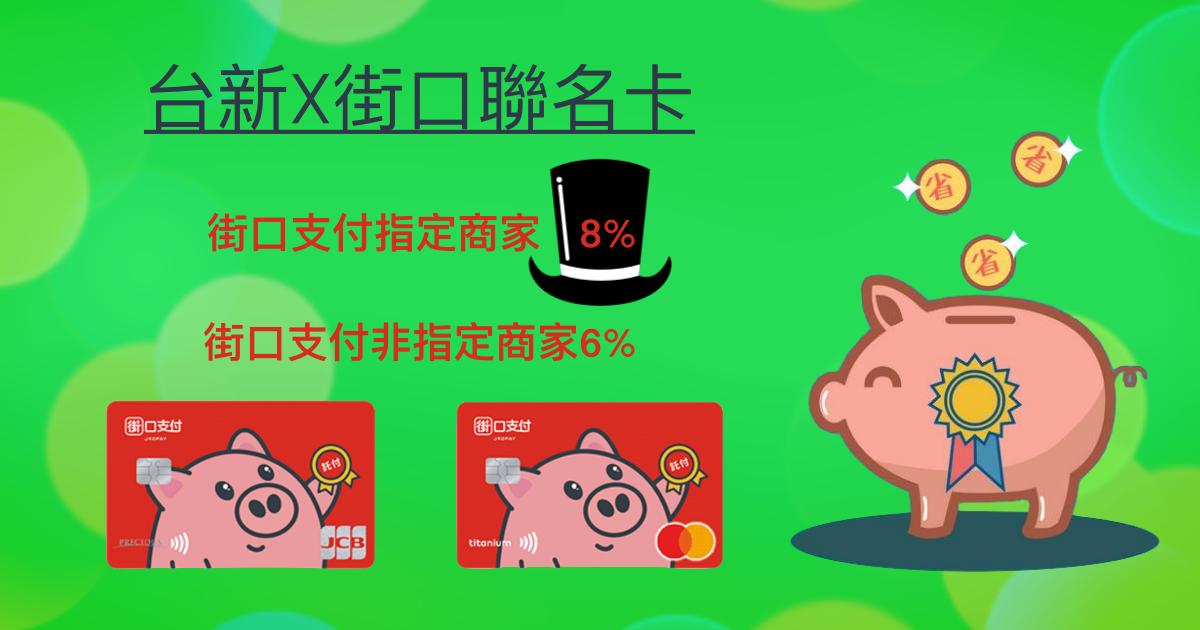 【台新街口聯名卡】超高回饋!推薦2019年新行動支付聯名信用卡!