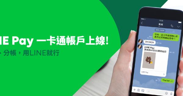 小資省省Bar|LINE Pay聯名一卡通、LINE Pay一卡通帳戶,傻傻分不清楚