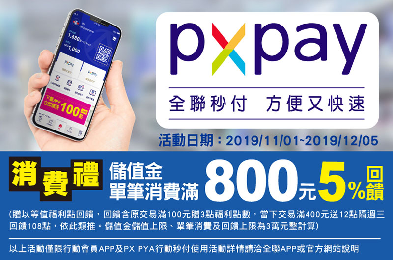 全聯PX pay