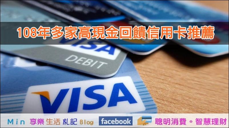 信用卡 》108年(2019年)多家銀行高現金回饋信用卡推薦《108.08.18更新》