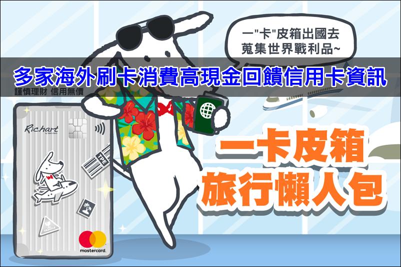 信用卡 》108年多家海外刷卡消費高現金回饋信用卡優惠資訊(海外交易手續費優惠)(108.07.15更新)