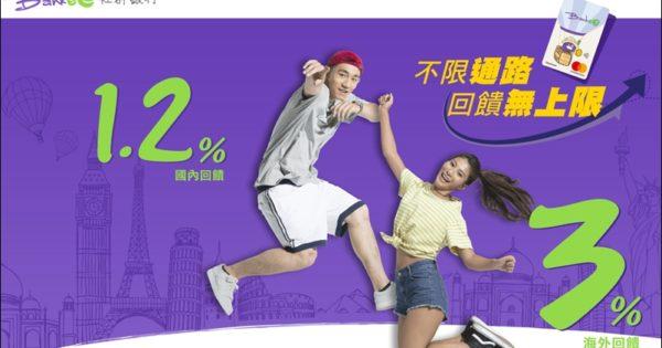 信用卡 》遠東商銀Bankee海神卡3.0,海外刷卡回饋 3%、國內刷卡回饋 1.2%,出國旅遊信用卡推薦