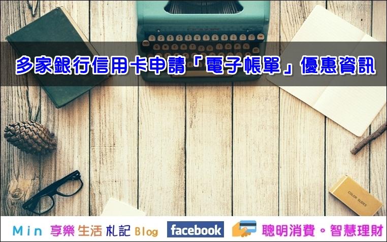 信用卡 》108年申請銀行帳戶「自動轉帳扣繳」信用卡帳單優惠資訊(108.07.21更新)