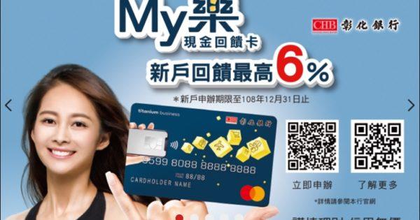 信用卡 》彰化銀行My樂現金回饋卡新上市!新戶最高享 6% 回饋,舊戶享國外消費最高3.5% 回饋、國內消費最高3% 回饋