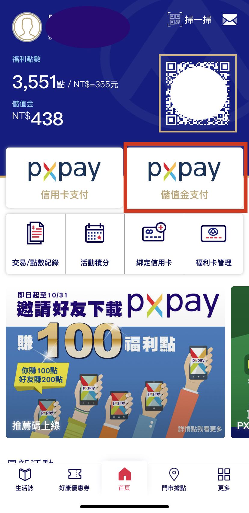 全聯 PX Pay|全聯秒付,方便又快速