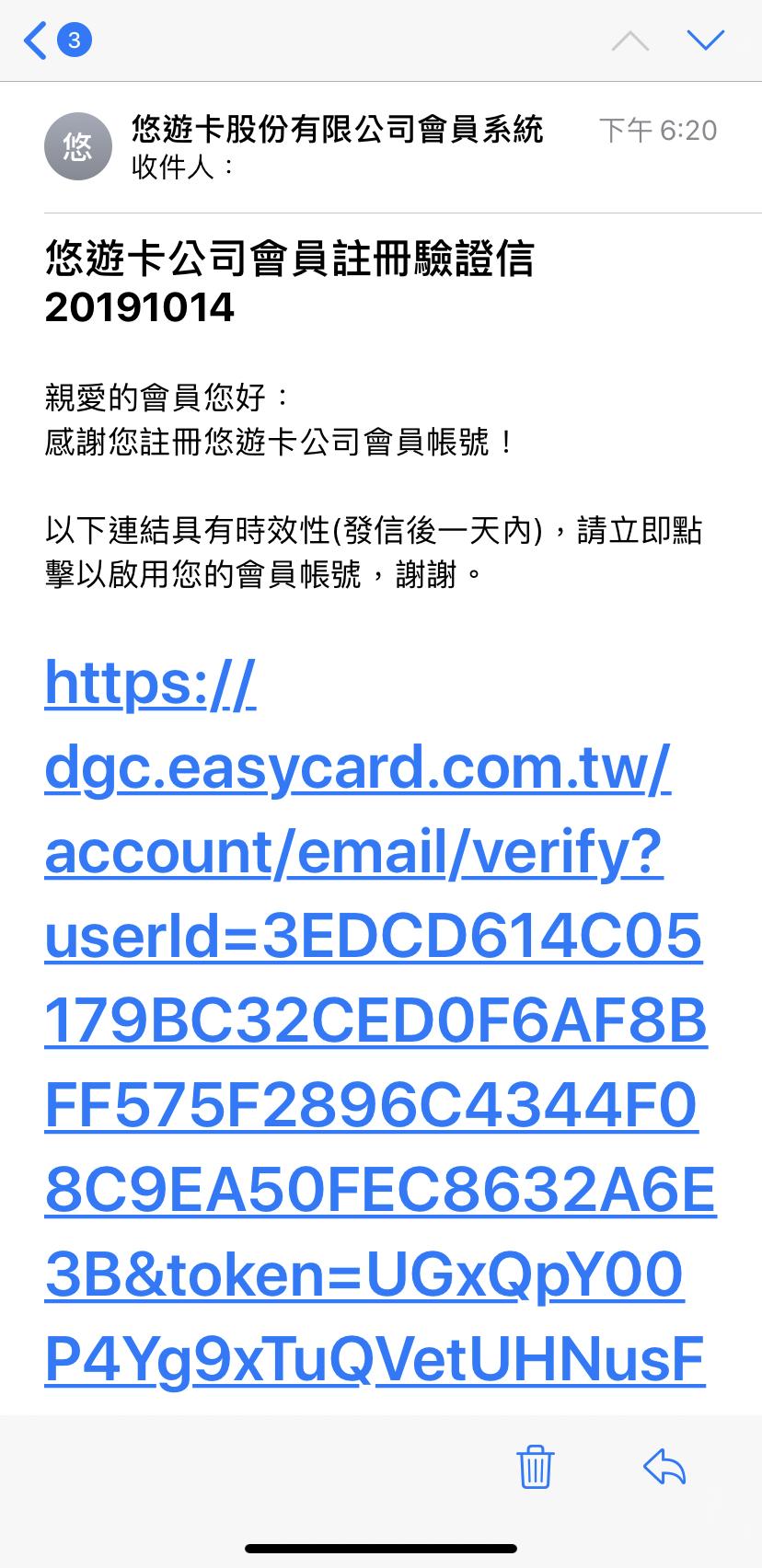 悠遊卡|保障悠遊卡不被盜刷