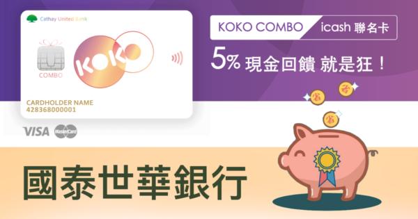 【國泰世華KOKO】網購、超商、交通、餐廳5%!影音、健身7%!