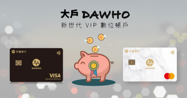 【永豐大戶信用卡】2020無腦神卡DAWHO「超高」現金回饋