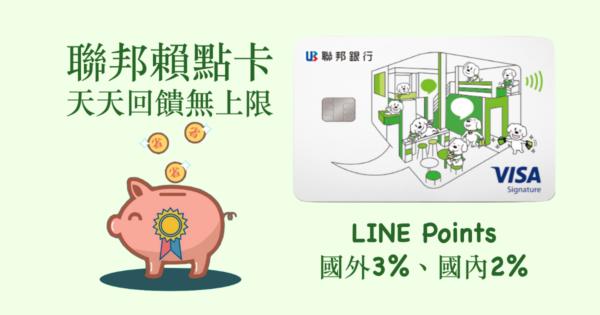 【聯邦賴點卡】國內消費2%、海外消費3% ,LINE Points回饋型信用卡!
