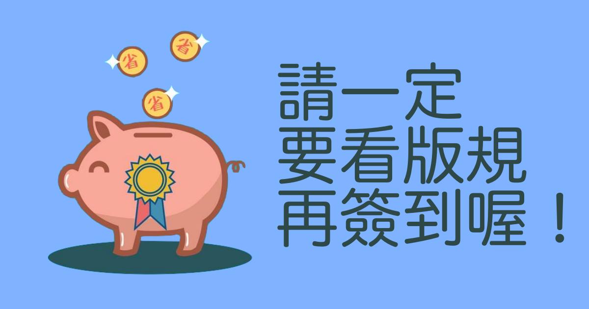 新血小資族|信用卡入門 現金回饋 社會新鮮人(2020/01最新版規更新)