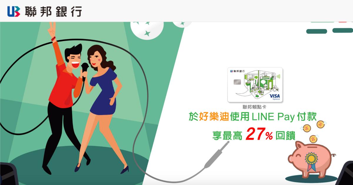 好樂迪歡唱用LINE Pay 賴點卡最高不只27%回饋