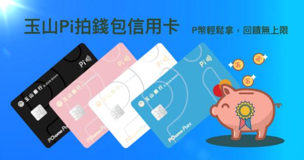 【玉山銀行Pi拍錢包】行動支付聯名信用卡,P幣輕鬆拿,回饋無上限