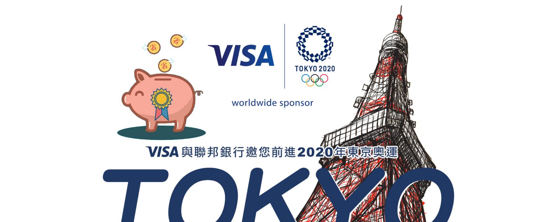 【聯邦Visa信用卡】滿額禮送你2020年東京奧運主題旅行收納包