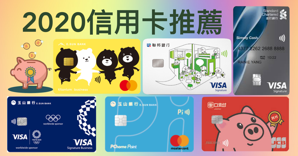 【2020信用卡推薦】什麼!小資好用的必備神卡,明年還能用!