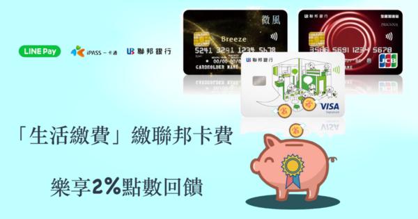 【聯邦信用卡】LINE Pay一卡通帳戶「生活繳卡費」,還能樂享2%!