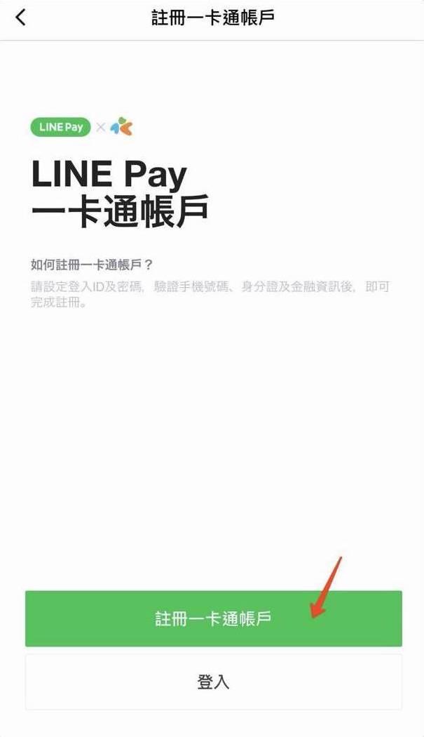 LINE Pay一卡通帳戶