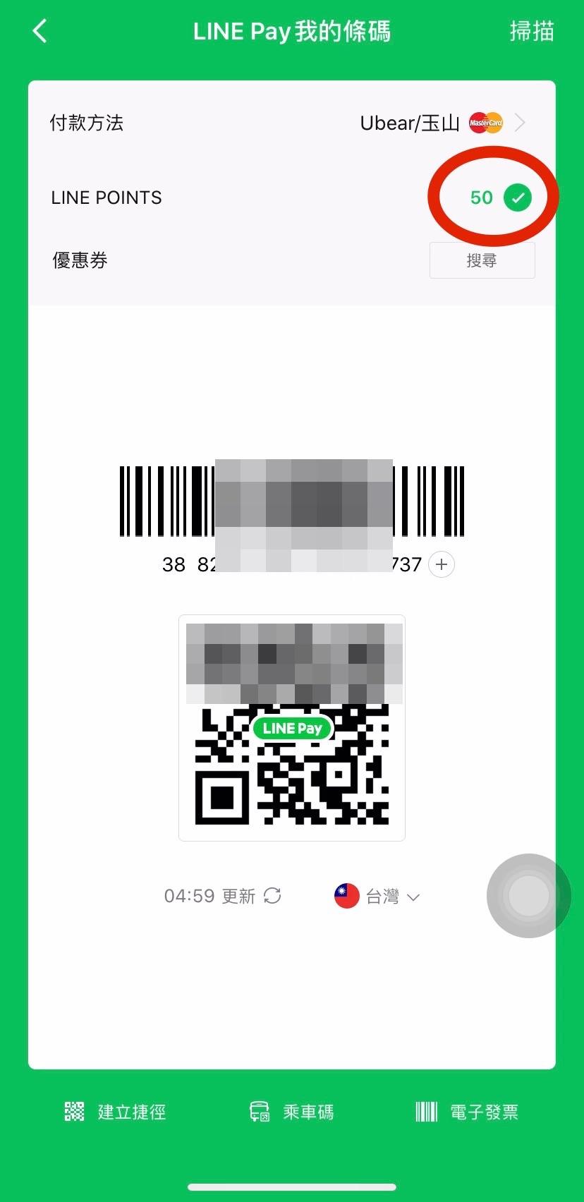 實體商店LINE Pay掃碼支付