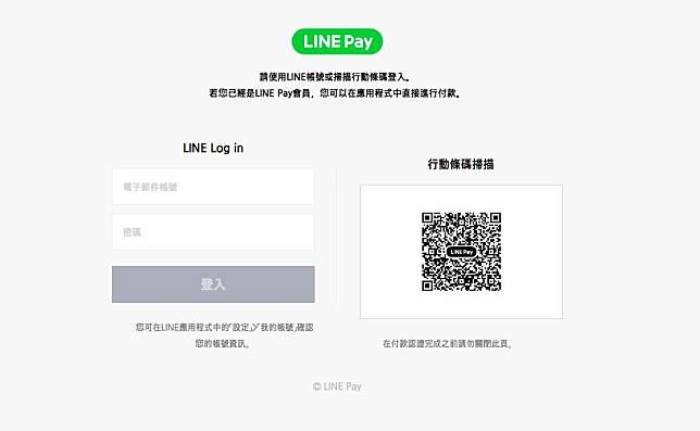 網購LINE Pay電腦版