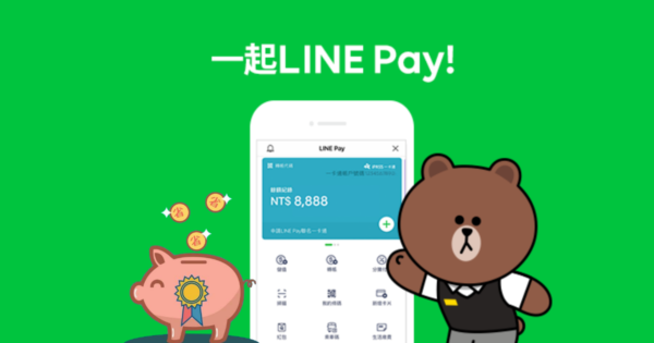 【LINE Pay新手入門】怎麼註冊、綁定、使用流程讓你輕易上手