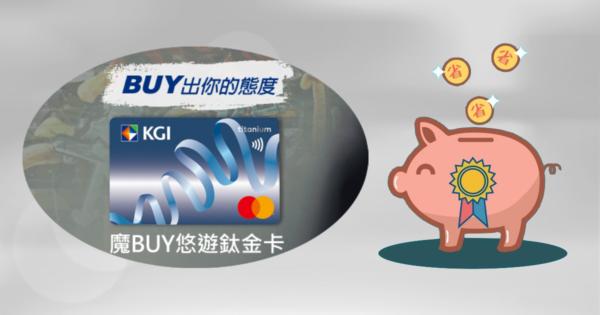 【凱基魔BUY悠遊信用卡】綁定振興券,行動支付、外送平台超高回饋