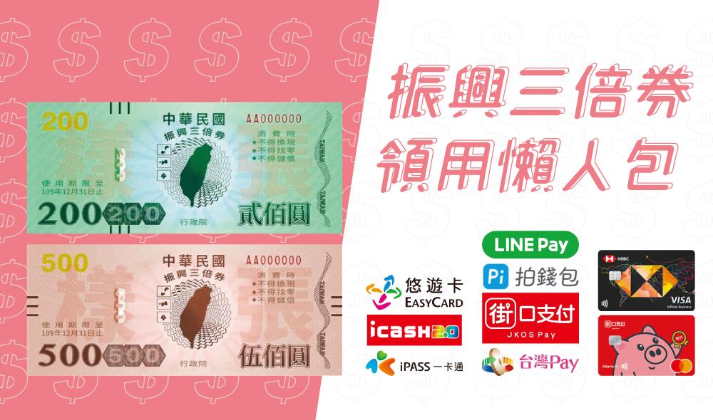 2020振興三倍券懶人包》信用卡、電子支付4種領用方式超清楚解析