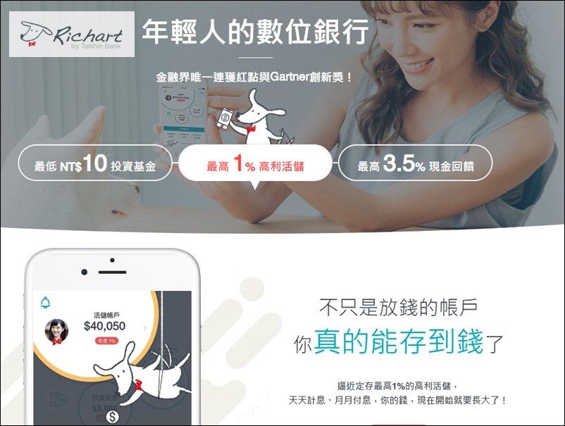 理財 》台新Richart數位銀行輕鬆理財,用1%高利活存、外幣活定存、基金投資、記帳、信用卡現金回饋,幫你把錢慢慢養大!